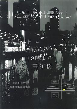 Nakanoshima2012