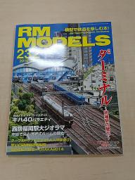 Rmm232