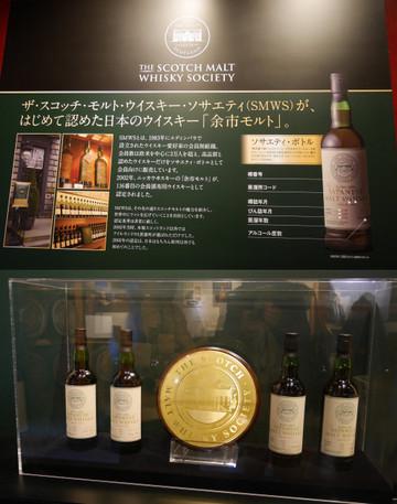 ザ・スコッチ・モルト・ウイスキー・ソサエティに認定されたニッカウヰスキー